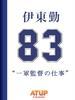 【プロ野球の仕事シリーズ】一軍監督の仕事 伊東勤著書
