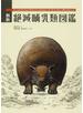 絶滅哺乳類図鑑 新版