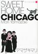 SWEET HOME CHICAGO 1 (ワイドKC)(ワイドKC)