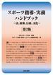 スポーツ指導・実務ハンドブック 法、政策、行政、文化 第2版
