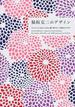 脇阪克二のデザイン マリメッコ、SOU・SOU、妻へ宛てた一万枚のアイデア