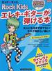 Rock Kidsエレキ・ギターが弾ける本 改訂版