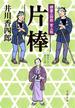 片棒 書き下ろし時代小説(文春文庫)