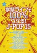 学祭ライブで100%ウケる!J−POP15