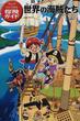世界の海賊たち