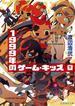 1999年のゲーム・キッズ 下(星海社文庫)