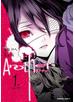 【期間限定価格】Another(1)