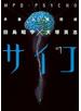 【期間限定価格】多重人格探偵サイコ(1)