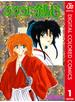 るろうに剣心―明治剣客浪漫譚― カラー版 1
