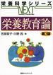栄養教育論 第3版(栄養科学シリーズNEXT)