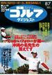 週刊ゴルフダイジェスト 2012/8/7号【無料パイロット版】