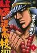 私立極道高校2011(ニチブンコミックス) 3巻セット(NICHIBUN COMICS)