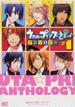 うたの☆プリンスさまっ・アンソロジー(ビーズログC 4巻セット