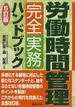 労働時間管理完全実務ハンドブック 5訂版