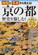地図と写真から見える!京の都歴史を愉しむ!