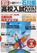 石川県高校入試 2013