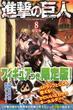 進撃の巨人 8巻 限定版
