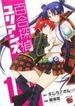 百合探偵ユリアンズ 1 (チャンピオンREDコミックス)(チャンピオンREDコミックス)