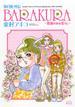 海月姫外伝BARAKURA〜薔薇のある暮らし〜(ワイドKC)