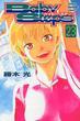 ベイビーステップ 23 (講談社コミックスマガジン)(少年マガジンKC)
