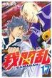 我間乱〜GAMARAN〜 17 (講談社コミックスマガジン)(少年マガジンKC)