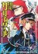 独裁グリムワール 3 (MFコミックス)(MFコミックス ジーンシリーズ)
