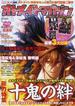 オトメイトマガジン 2012summer! 十鬼の絆を大特集!(エンターブレインムック)