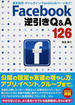 Facebook逆引きQ&A126 基本設定・タイムライン・Facebookページまで!