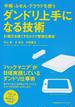 手帳・ふせん・クラウドを使うダンドリ上手になる技術 計画力を強くするタスク管理仕事術