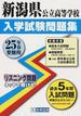 新潟県公立高等学校入学試験問題集 25年春受験用