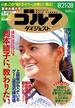 週刊ゴルフダイジェスト 2012/8/21・28号