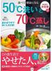 「50℃洗い」と「70℃蒸し」 食べて健康になる 決定版 あわせワザでおいしさ2倍!