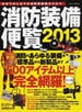 消防装備便覧 日本初の消防用製品カタログ 2013