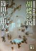 胡蝶の鏡(講談社文庫)