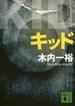 キッド(講談社文庫)