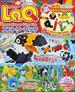LaQ Innovative and Creativeエントリーブック はじめてでもつくれる!