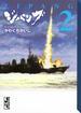 ジパング 2(講談社漫画文庫)
