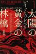 太陽の黄金の林檎 新装版(ハヤカワ文庫 SF)