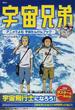 宇宙兄弟-アニメでよむ宇宙たんけんブック-