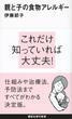 親と子の食物アレルギー(講談社現代新書)