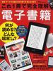 これ1冊で完全理解電子書籍 端末・サービスの選び方から使い方、楽しみ方まで