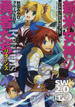 新米女神の勇者たちリターンズ 1(富士見ドラゴンブック)