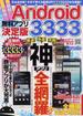 最強!最新!!Android無料アプリ決定版3333 完全保存版!!本気で使える厳選0円アプリ3333本を網羅!!(COSMIC MOOK)