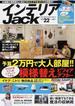 インテリアJack vol.22 予算2万円で大人部屋!!模様替えビフォア/アフター
