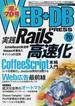 WEB+DB PRESS Vol.70 特集Rails高速化|CoffeeScript|Web広告|オートマトン