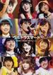 ウルトラスマート モーニング娘。コンサートツアー2012春 新垣里沙 光井愛佳卒業スペシャル