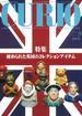 キュリオマガジン 大人の愉しみ。トレジャー・ハンティング総合情報誌 161号(2012年9月号) 特集秘められた英国のコレクションアイテム