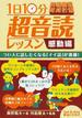 1日10分超音読レッスン 「英語回路」育成計画 感動編