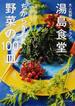 湯島食堂ちからがわく野菜の100皿 大人気野菜レストラン