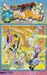 大短編べるぜバブベルベル☆校外乱闘!! 石矢魔ヤンキー列伝(JUMP J BOOKS(ジャンプジェーブックス))